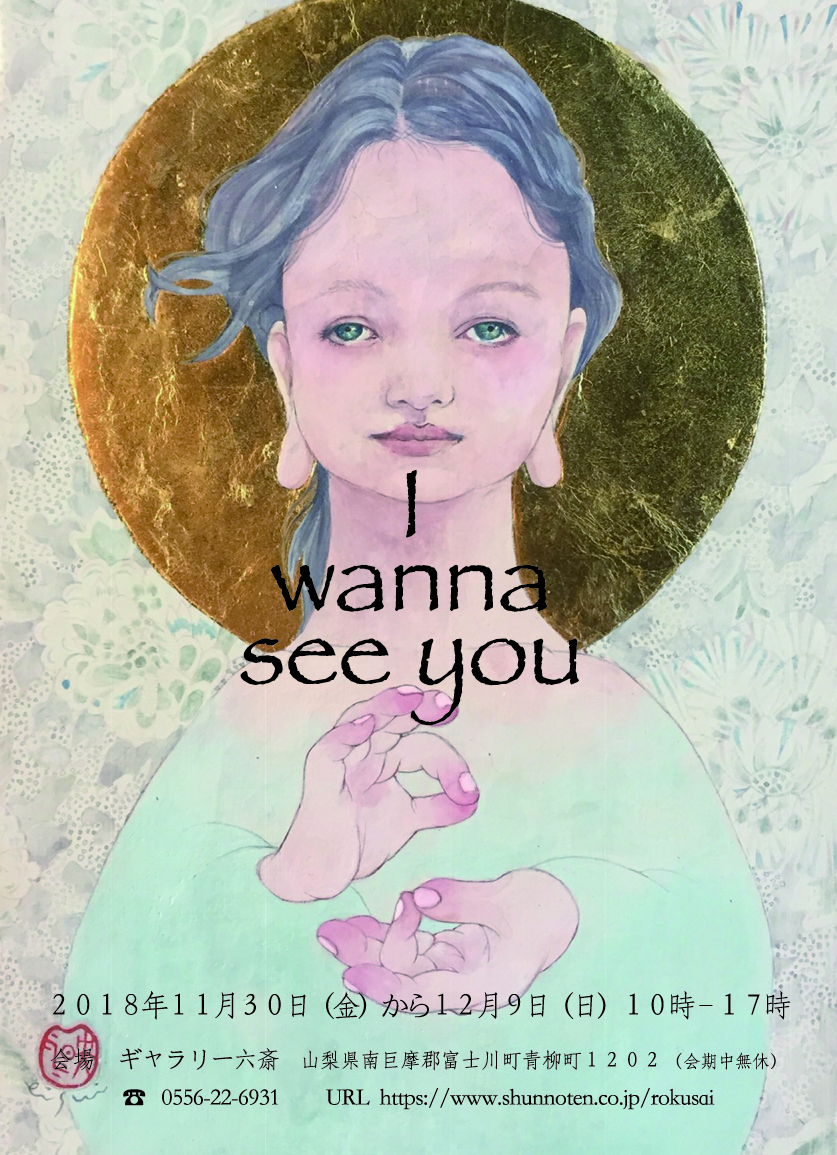 I wanna see you 展覧会チラシ(表)