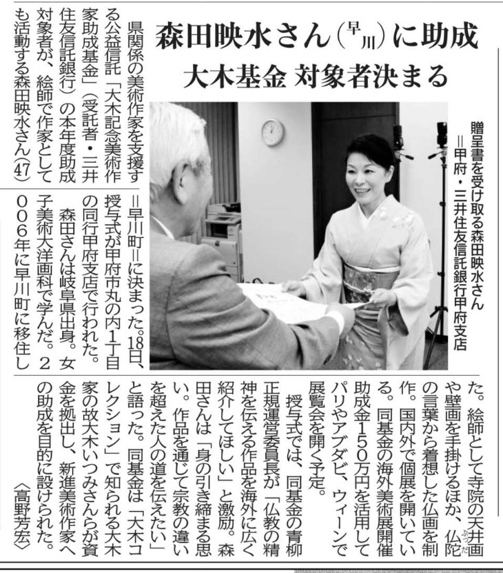 Yamanashi Nichinichi Newspaper April 16