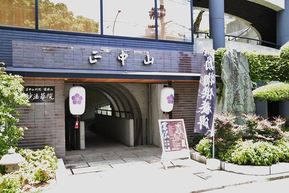 妙法華院(兵庫/神戸市)